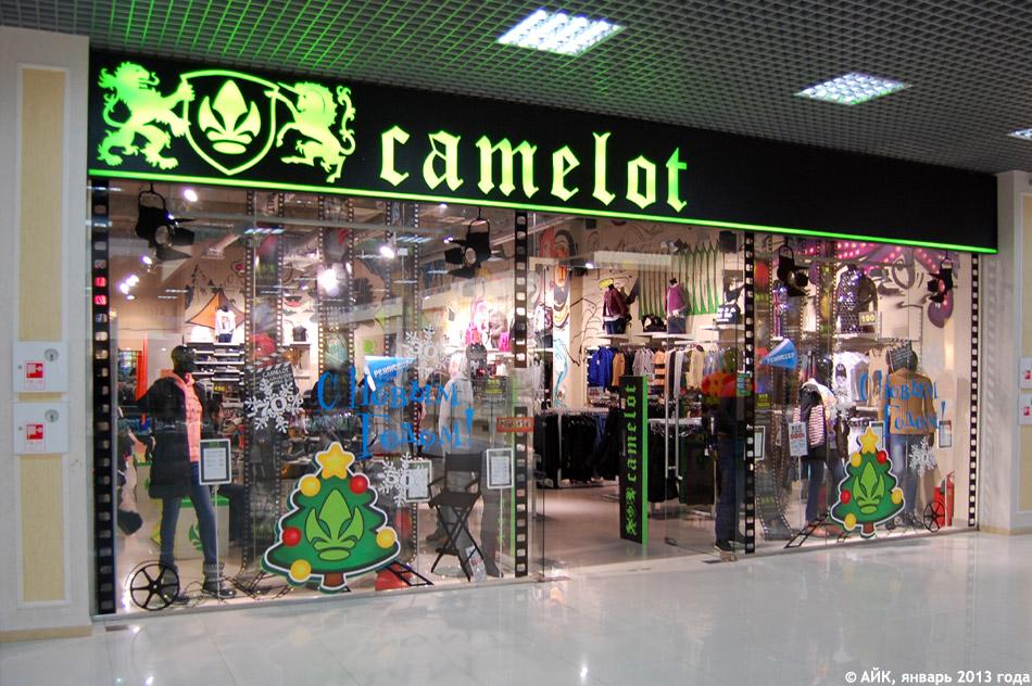 camelot-2013