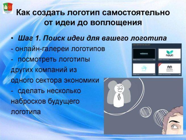 sozdat-logotip-kompanii-samostoyatelno