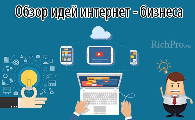 biznes-proekty-v-internete