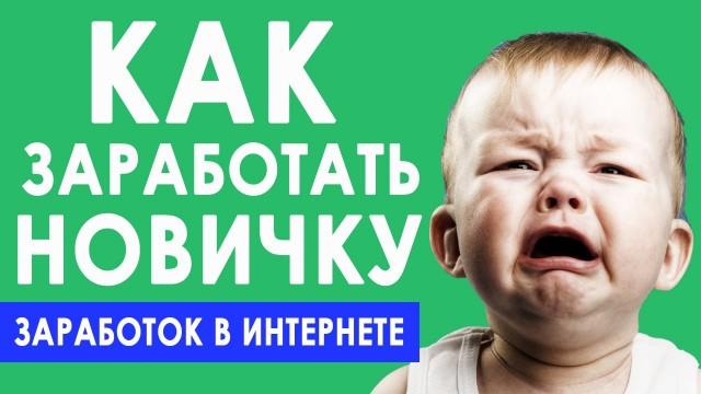 kak-zarabotat-v-internete-novichku-s-nulya